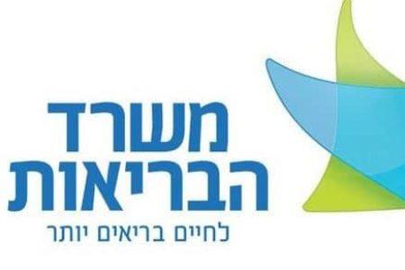 משרד הבריאות לוגו