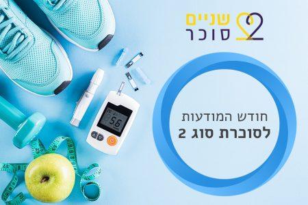 באנר-חודש-המודעות-לסוכרת